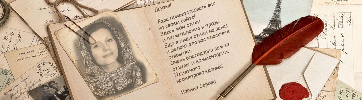 Марина Серова: стихи, открытки, поздравления на заказ