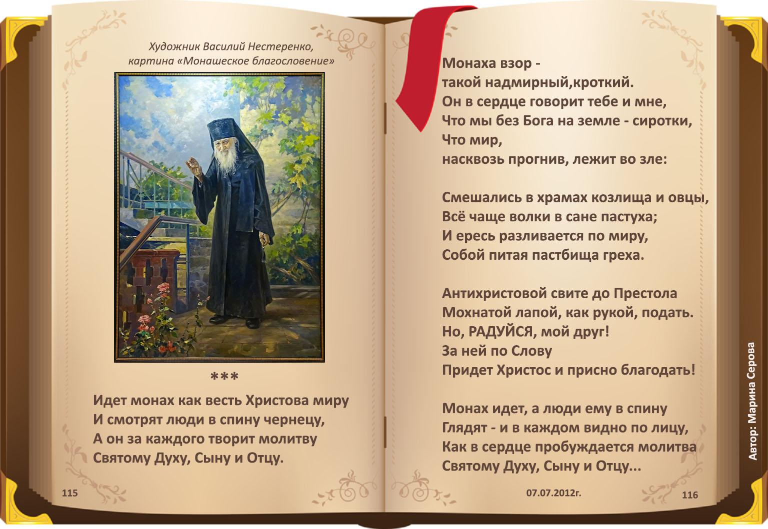 православные стихи