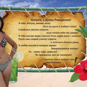 открытка для подруги, открытка море пляж, необычное поздравление