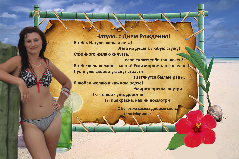 открытка для подруги, открытка море пляж, необычное поздравление, заказать поздравление, заказать стихи