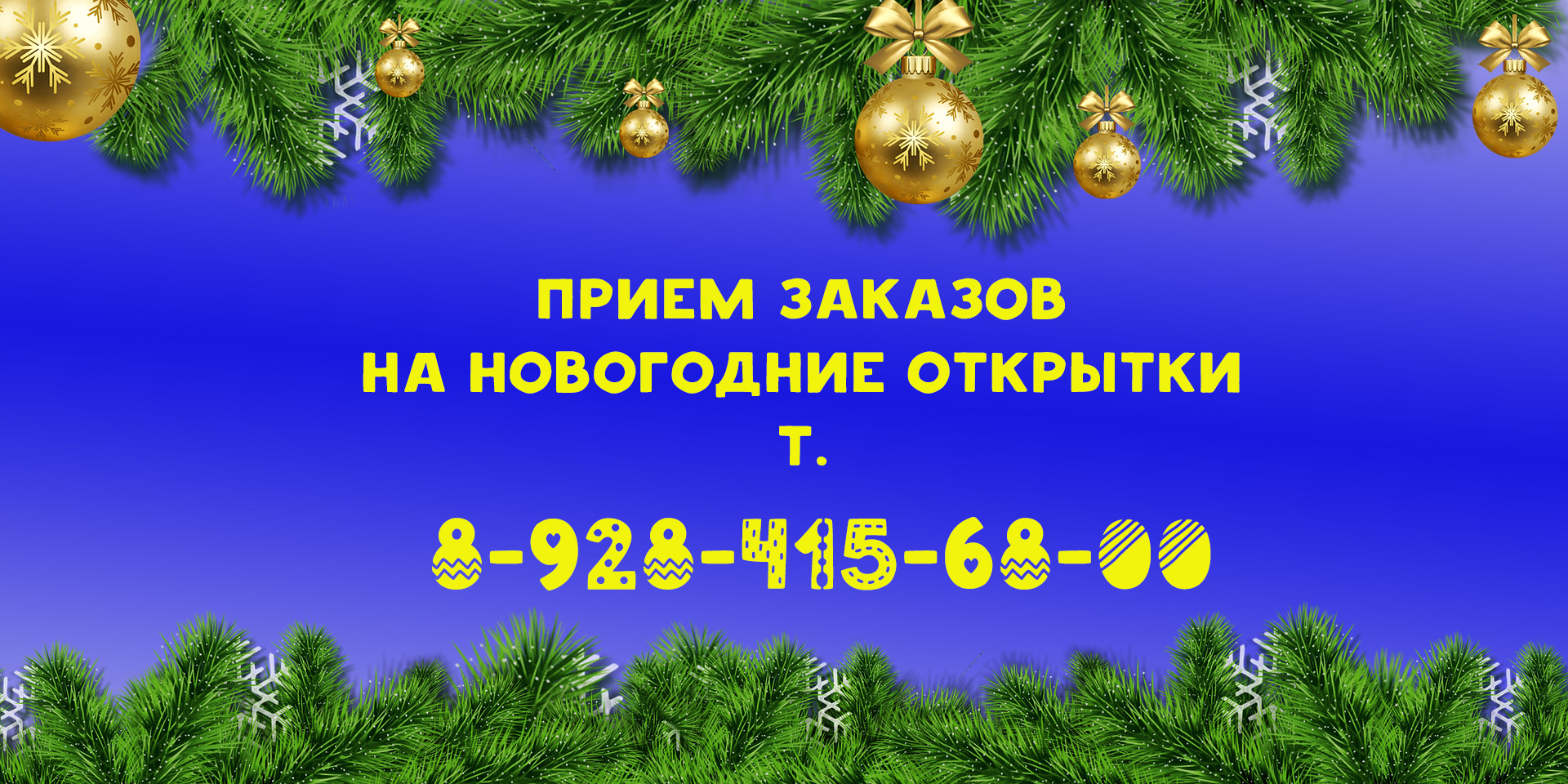 новогоднее поздравление, заказать поздравление на новый год, необычная открытка на новый год