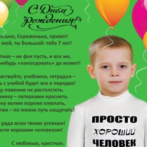 открытка с днем рождения крестнику