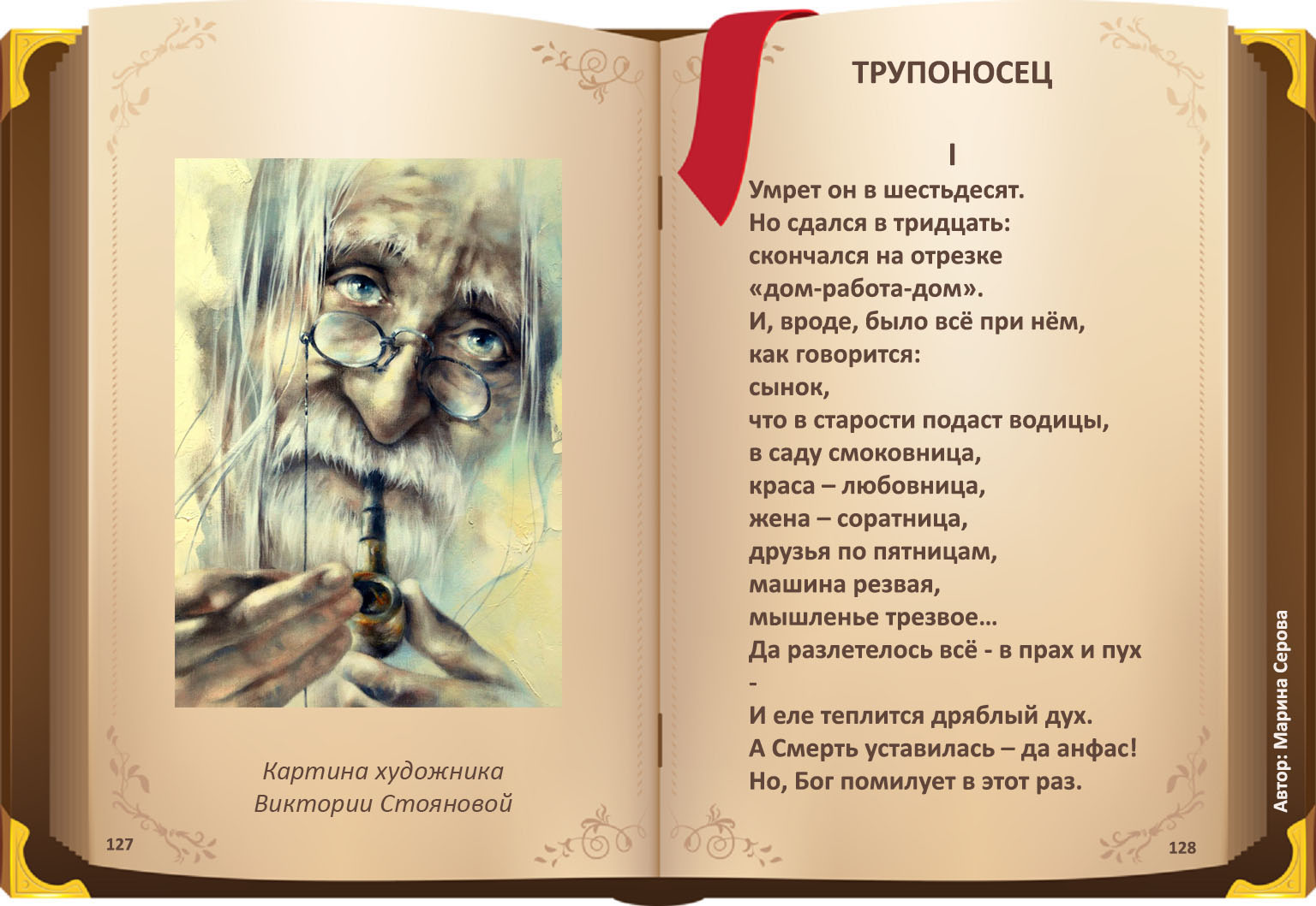 Серова Марина стихи