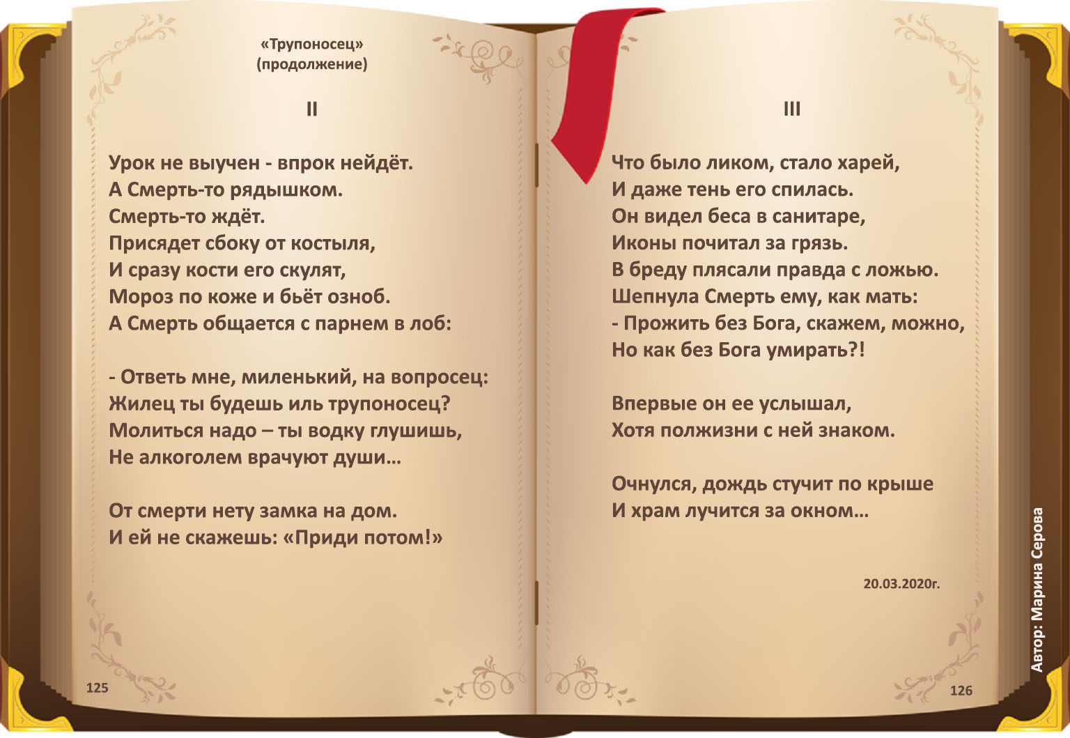 Марина Серова стихи