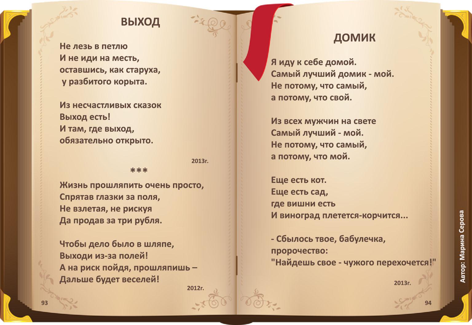 стихи марина серова, стихи о жизни
