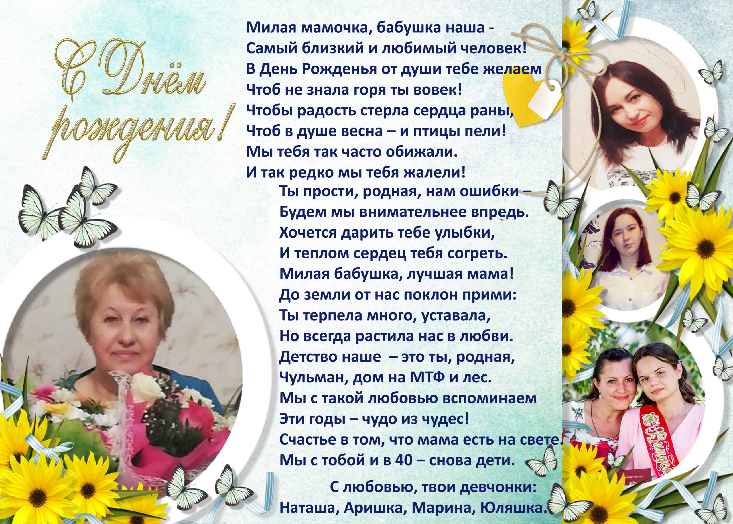 Открытка на заказ, поздравление в стихах на заказ, заказать стихи для мамы, заказать поздравление для мамы