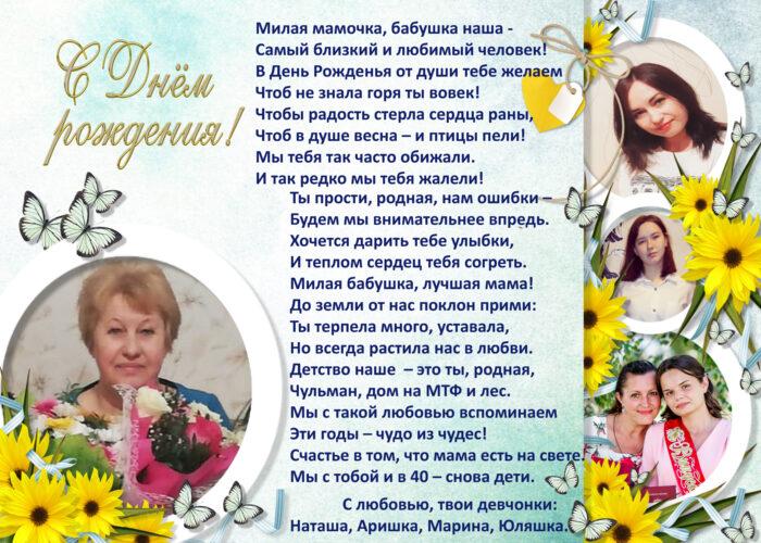 необычная открытка для мамы, персональная открытка для мамы, оригинальная открытка для мамы, открытка с фото