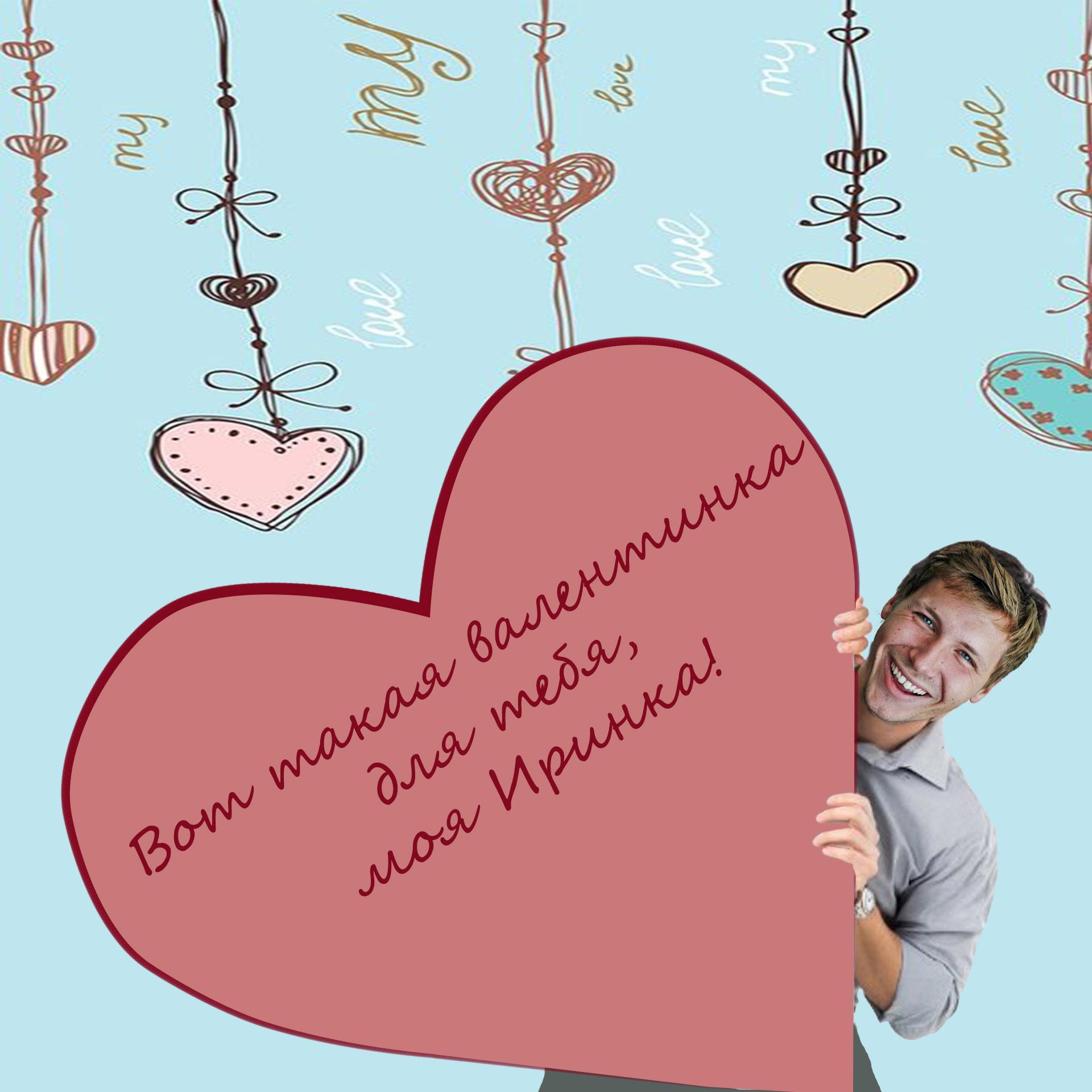 валентинка для любимой, открытка для девушки, необычная открытка для девушки, открытка на заказ, открытка с днем святого валентина, валентинка для жены, валентинка на заказ.