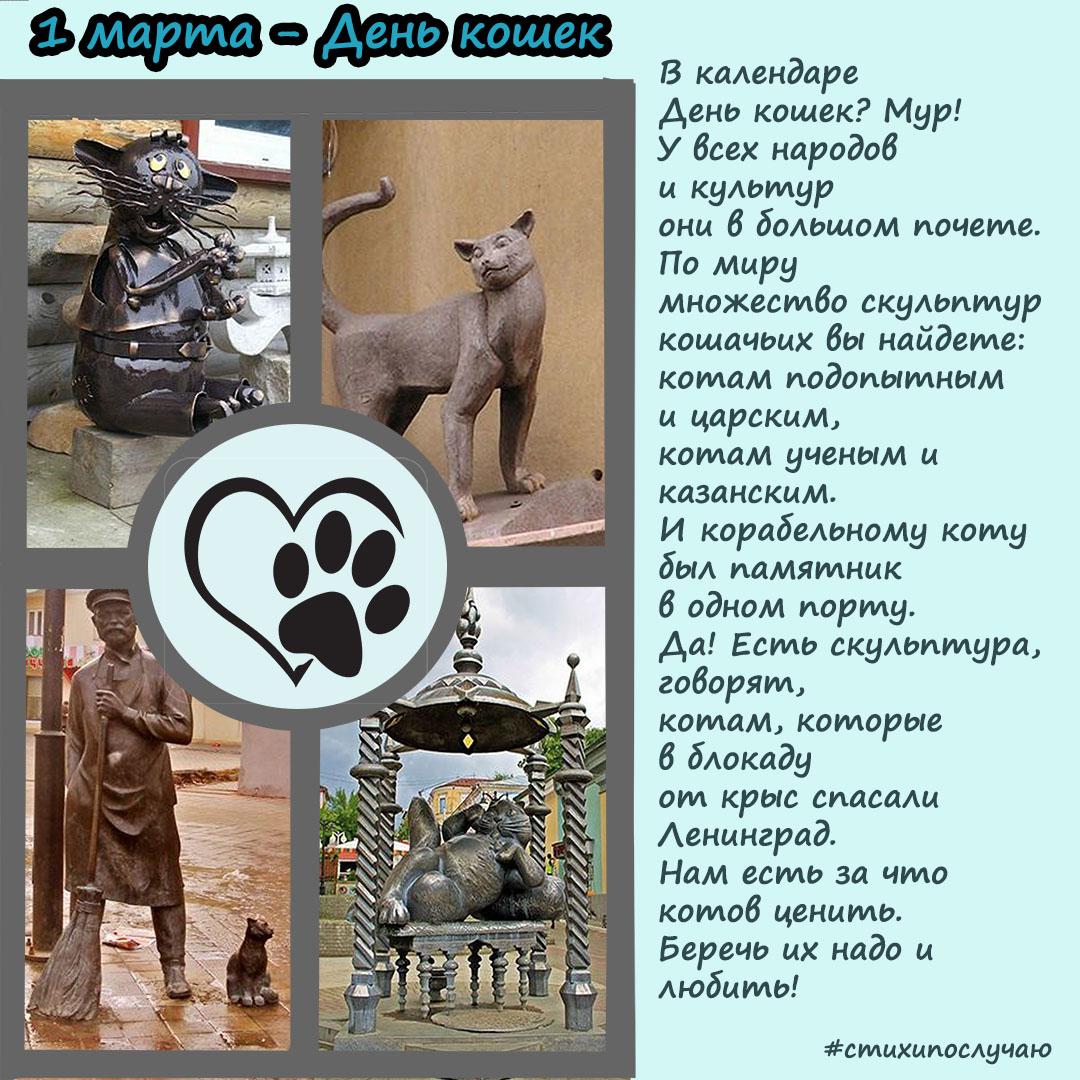 открытка со смыслом ко дню кошек