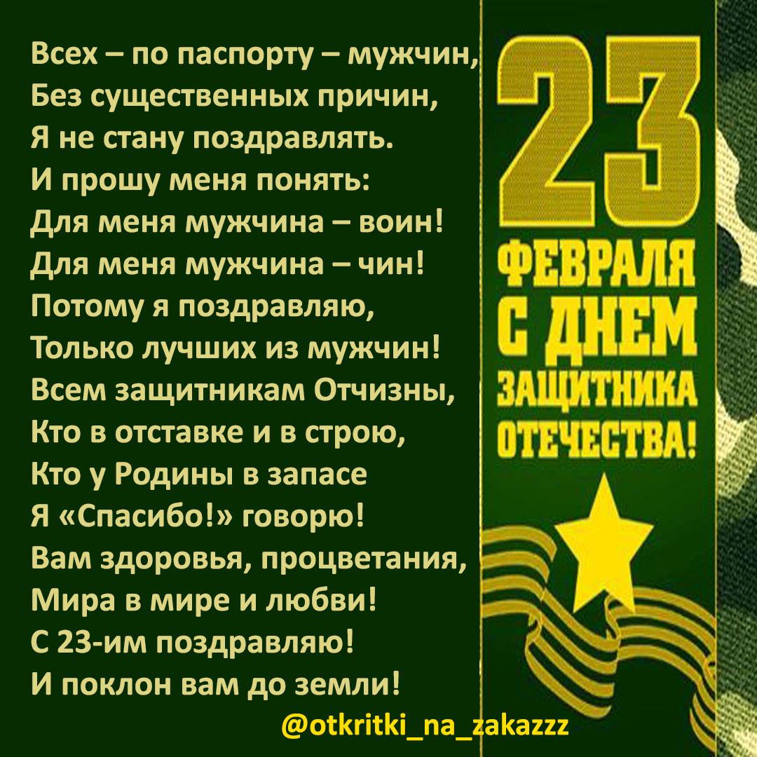 поздравление к 23 февраля со смыслом, открытки марина серова