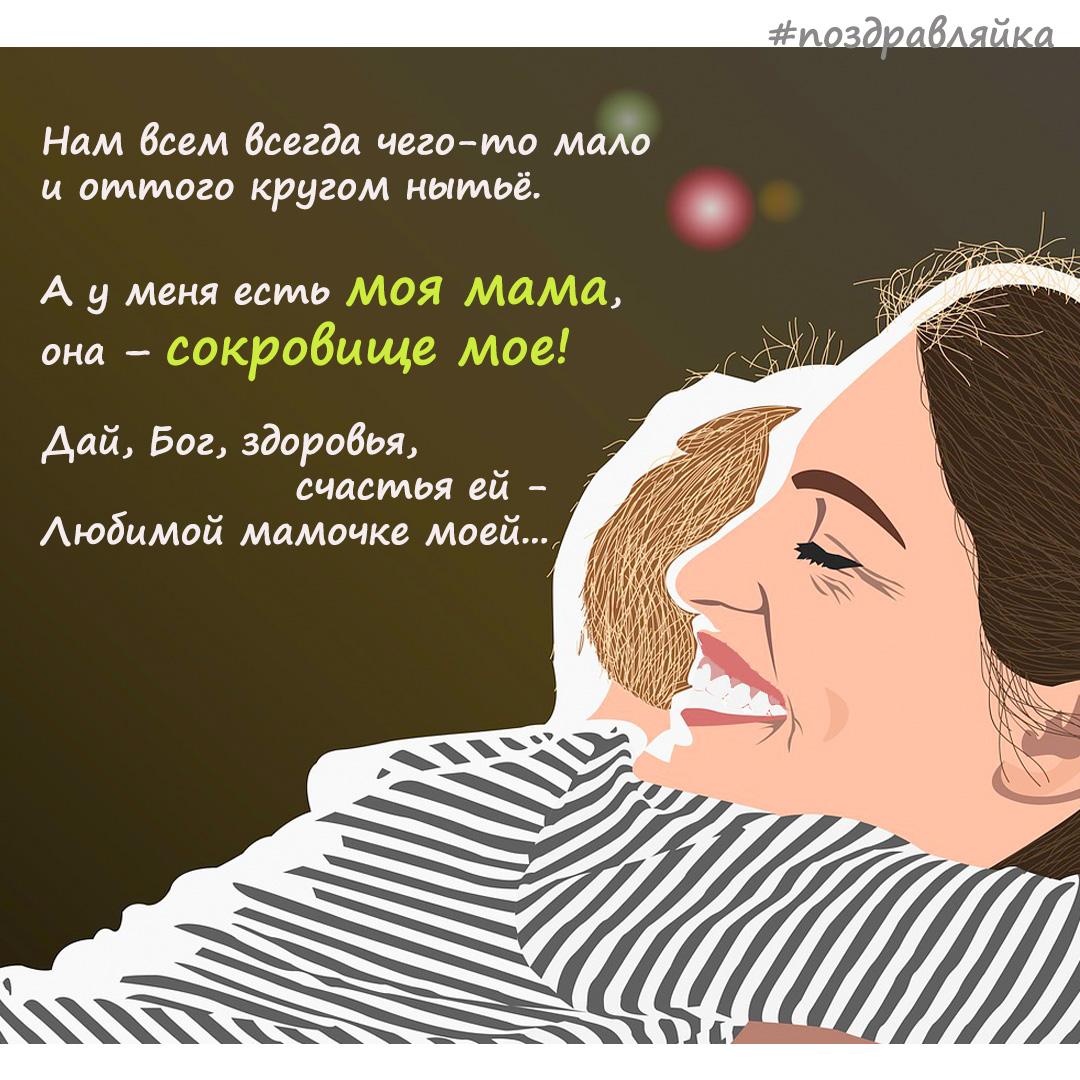 открытка для мамы, знак внимания маме, открытка для мама, открытка душевная, трогательные открытки, душевные открытки