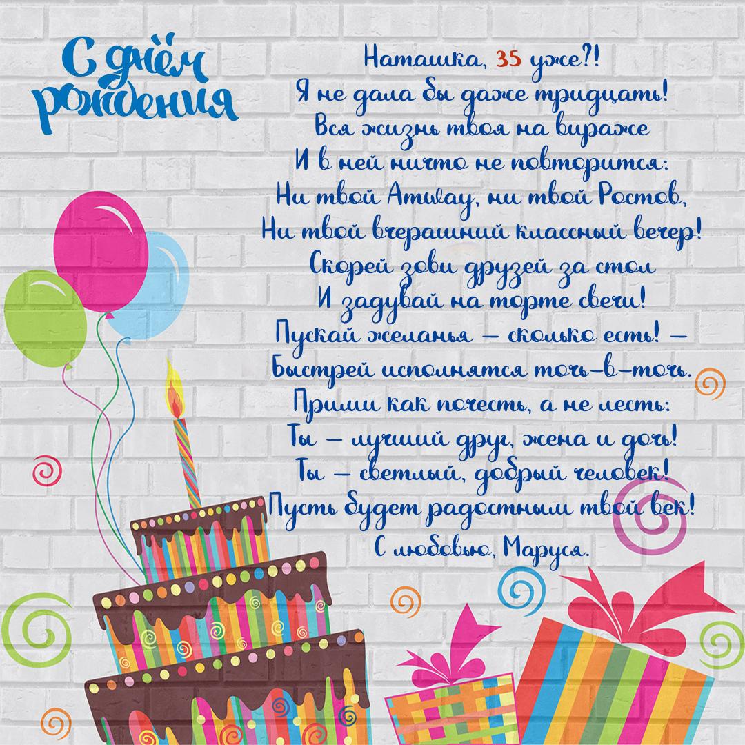 поздравление на заказ с Днем Рождения подруге, поздравление на заказ с открыткой, открытка на заказ с Днем Рождения, заказать поздравление в стихах